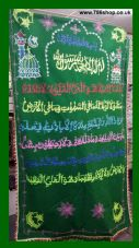 for ( death, grave, barrel ) Colour Banner with ayatul kursi ( Brand new )